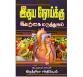 Idaya Noikku Iyarkai Maruthuvam - Rathina Sakthivel