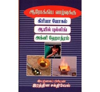 Aarokkia Valvukku Giriya Yogam - Rathina Sakthivel