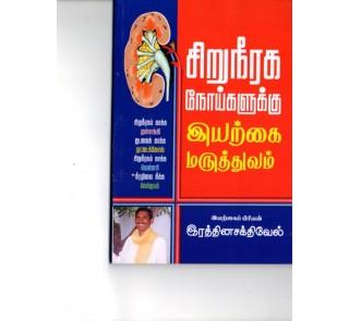 Siruneeraga Noigalukku Iyarkai Maruthuvam - Rathina Sakthivel