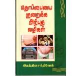 Thoppaiyaik Kuraikka Arputha Vazhigal - Rathina Sakthivel