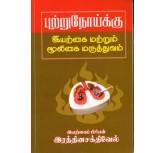 Putru Noikku Iyarkai Matrum Mooligai Maruthuvam - Rathina Sakthivel