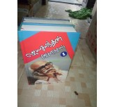 Jayakanthan Sirukathaigal part 1+part 2