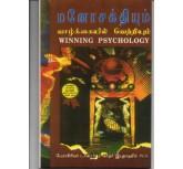 Manosakthiyum vazhkaiyil vetriyum (Winning Psychology) - Dr.R Kadeer Ibraheem
