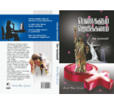 Pengalum Jeyikkalam-Seemakoswami-Tamil