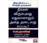 How To Get Whatever You Want -Neengal Virumbuvadu Eduvaanalum Adai Adaivadu Eppadi? - Dr.M.R.Kopmeyer