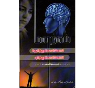 Mana Nalam - Dr.C.Panneer Selvam