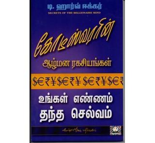 Secrets of The Miillionaire Mind - T.Harv Eker - Tamil