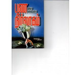 Pana Nirvaagam - T.S.Jairam Tamil