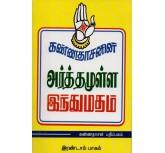 Arthamulla Hindu Madham - Part -2- Kannadasan