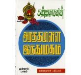 Arthamulla Hindu Madham - Part -3- Kannadasan