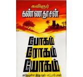 Arthamulla Hindu Madham - Part -8- Kannadasan