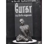 Yoga - Oru Iniya Anupavam - T.K.V.Theysikashari