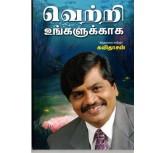 Vetri  Ungalukkaga - Kavithasan
