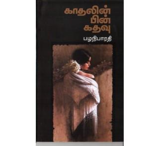 Kadhalin PIn Kathavu - Pazhanibarathy
