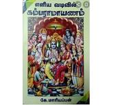 Eliya vadivil kambaramayanam-K Mariyappan