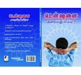 Tensionai Kuraippathu Eppadi  - Vimalanath M.A,M.B.A,