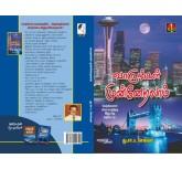 Vaarungal Munneralam (tamil)