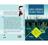 Valamana Vazhkaikku Network Marketing (tamil) - David goh