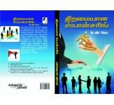 Thiramaiyana Sponsoring - David Goh