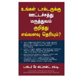 WHAT YOUR DOCTOR does not KNOW ABOUT THE NUTRITIONAL MEDICINE MAYBE KILLING YOU - Ungal doctoruku ootasathu marithivam kurithu evvalavu theriyum - Ray D. Strand