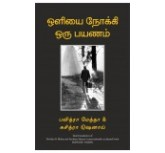 INFINITE VISION - TAMIL - PAVITHRA K.Mehta and Suchitra Shenoy