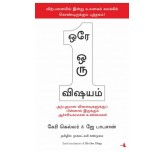 orey oru visayam - The One Thing (Tamil)  Gary Keller and‎ Jay Papasan