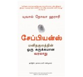 Sapiens: A Brief History of Humankind (Tamil) -  Yuval Noah Harari