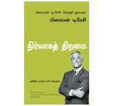 Management: The Brian Tracy Success Library (Tamil) - Brian Tracy