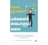 The Art Of Dealing With People - Makkalai Kaiyalum kalai - Les Giblin