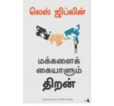 SKILL WITH PEOPLE (TAMIL) - Les Giblin