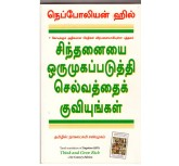 THINK AND GROW RICH--NAPOLEON HILL -Tamil - SINTHANAYAI ORUMUGAPADUTHI SELVATHAI KUVIYUNGAL