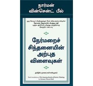 The Amazing Result Of Positive Thinking - Nermarai sindhanaiyin arputha vilaivugal - Norman Vincent Peale
