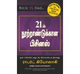 THE BUSINESS OF THE 21st CENTURY-ROBERT T.kiyosaki- Tamil