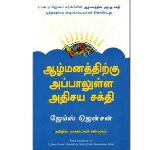Beyond the Power of Your Subconscious Mind- Aalmanathirku appalulla adhisaya sakthi  -James Jensen
