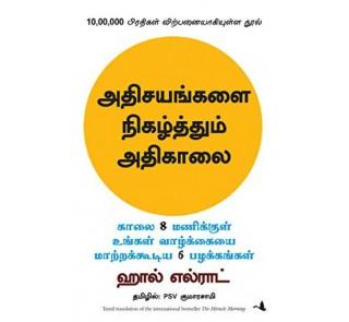 The Miracle Morning - Athisayangalai Nigazhthum Athikalai - Hal Elrod
