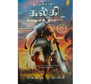 Vishnu Avatharam - Kalki - Tamil