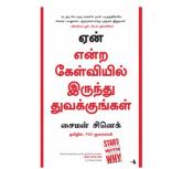 Start with why - Yen endra kelviyil irundhu thuvakungal - Simon Sinek