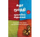 Three thousand stitches - Moovayiram thayalgal - Sudha Murthy