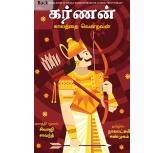 Mrutyunjay - Karnan - Shivaji Sawant