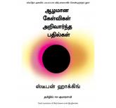 Brief answers to the big questions - Aazhamana kelvigal arivarndha badhilgal - Stephen Hawking
