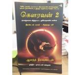 Gowravan2 Tamil  Anand Neelakandan