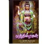 Deva Vasiya Muthiraigal - Dr John B.Nayagam
