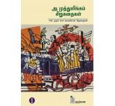 A.Muthulingam Sirukathaigal - 2nd Part