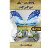 Appavin Snehidhar - Ashokamithiran