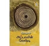 Appavin Veshti - Prabanjan