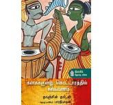 Kanakkundru Kottarathil Kalyanam - Nanjil Naadhan
