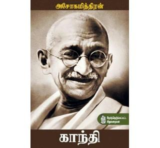 Gandhi - Ashokamithiran