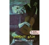 Nalliravil Sooriyan - Sureshkumara Indirajith