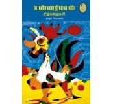 Vanna Nilavan Sirukadhai - Vanna Nilavan