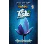 Neelam (Sempadhipu) - Jeyamohan